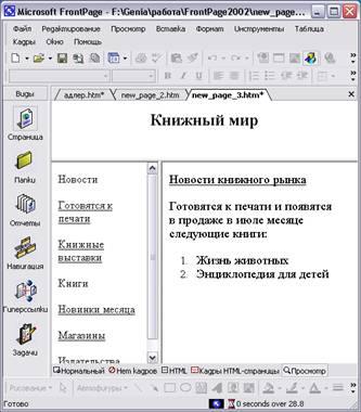 Тег | htmlbook ru